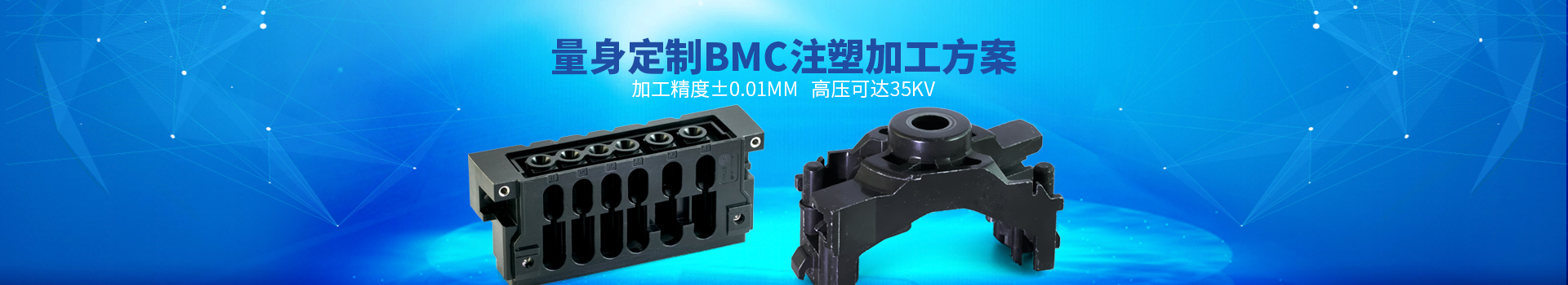 德威铸造-量身定制BMC注塑加工方案