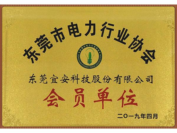 电力行业会员单位