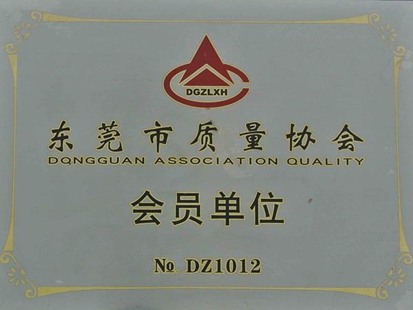 德威铸造-质量协会会员单位