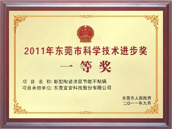 德威铸造-科学技术进步奖