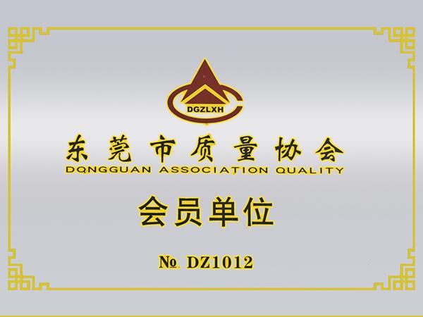 德威铸造-东莞质量协会会员单位