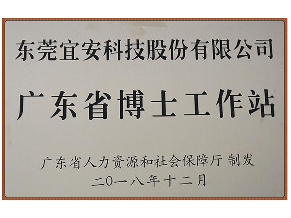 德威铸造-广东博士工作站